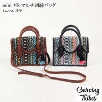 mini MS マルチ刺繍バッグ