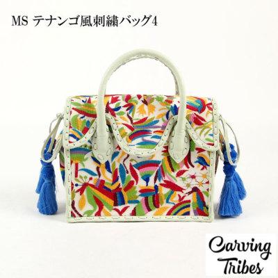 MS テナンゴ風刺繍バッグ4