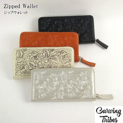 Zipped Wallet カービングジップウォレット