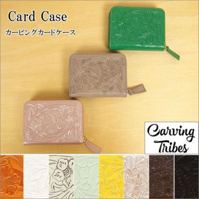 カードケース Card Case