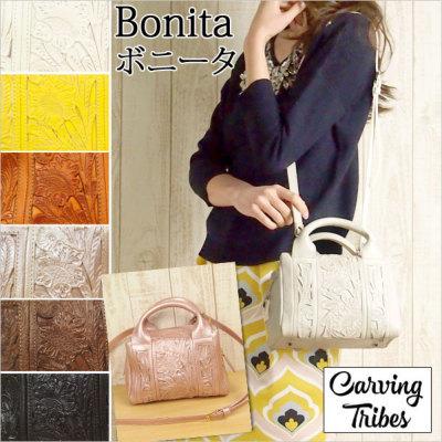 Bonita ボニータ