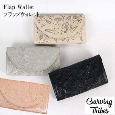 カービングウォレット人気ランキング3位〜Flap Wallet