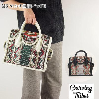 MS マルチ刺繍バッグ3