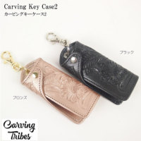 Carving Key Case2 カービングキーケース2