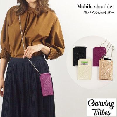 Mobile shoulder