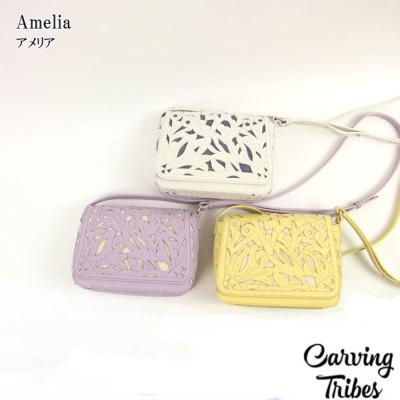 Amelia アメリア