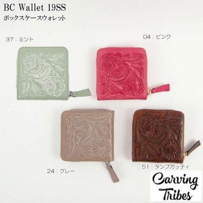 カービングウォレット人気ランキング4位〜BC Wallet 19SS ボックスケースウォレット