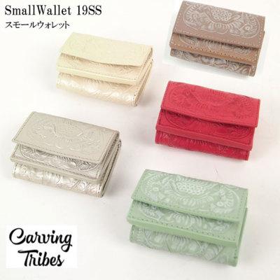 SmallWallet19SS