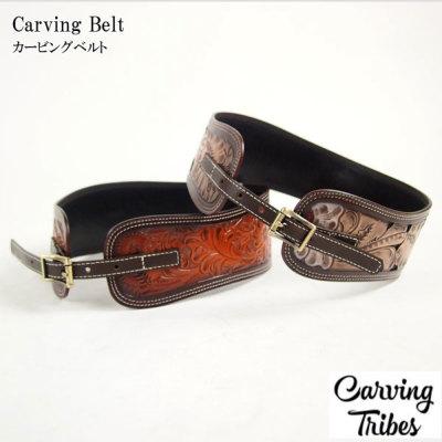Carving Belt